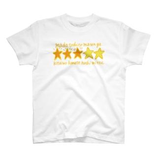 期待を込めて星3つ T-shirts