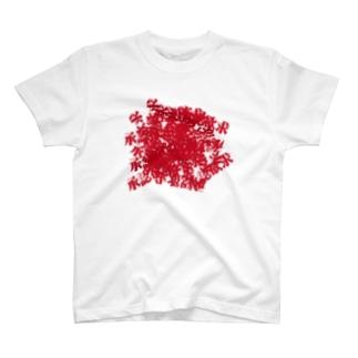 承認欲求 T-shirts