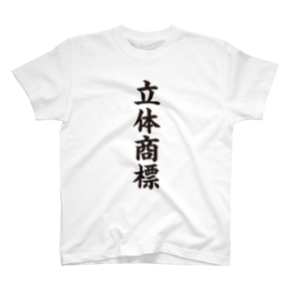 立体商標 T-shirts
