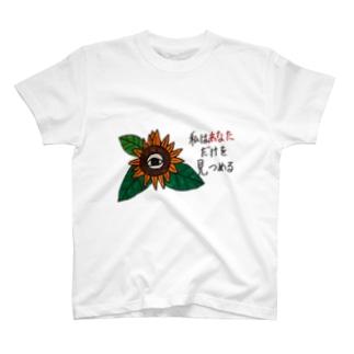 一途なひまわり T-shirts