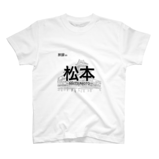 旅録in松本 T-shirts