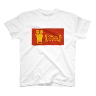 おこた アワードT【赤】 T-shirts
