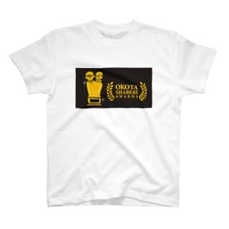おこた アワードT【黒】 T-shirts
