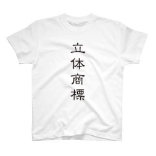 立体商標(隷書体) T-shirts