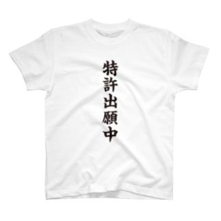 特許出願中 T-shirts