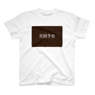 次回予告 T-shirts