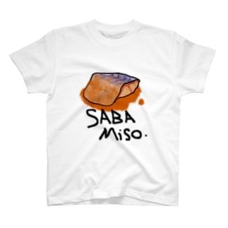みんな大好きサバみそ T-shirts