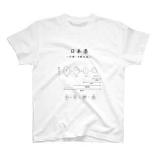 日本酒〜吟醸・本醸造酒ver〜 T-shirts