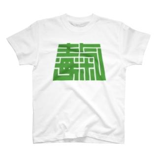 ドクッケ T-shirts