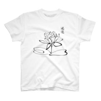 蓮花🙏 T-shirts