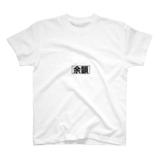余韻-ヨイン T-shirts