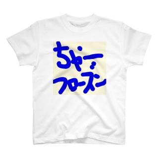 ちゃーフローズン T-shirts
