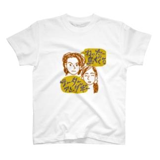 オキナワン にに〜 ねね〜 T-shirts
