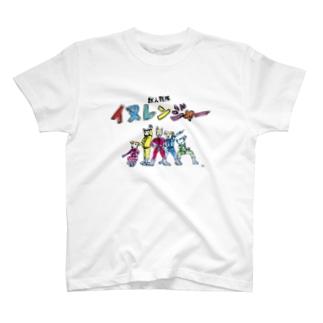 『獣人戦隊イヌレンジャー』 ゴン太郎 公式グッズ T-shirts