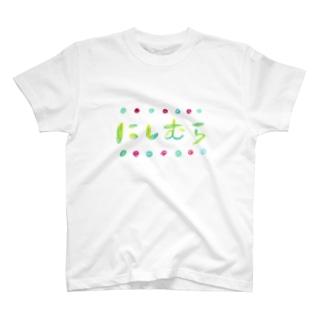 にしむら T-shirts