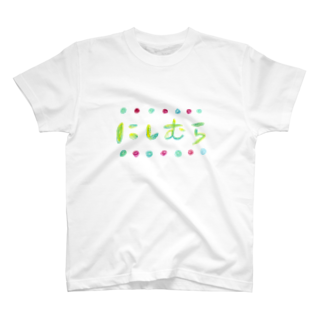 シュシュのにしむら T-shirts