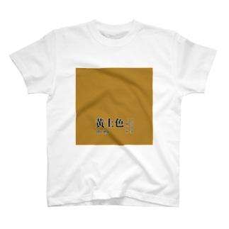和色コレクション:黄土色 T-shirts