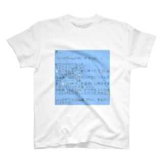 Tooomeeiii!!! T-shirts