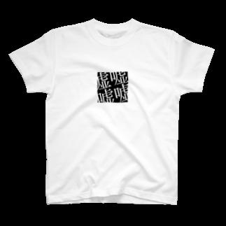明朝体っていいよねの嘘 T-shirts