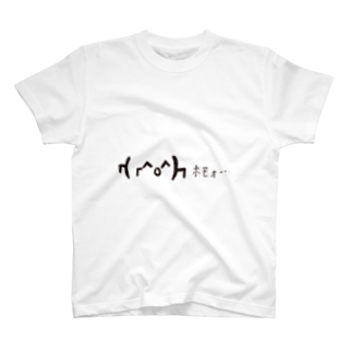 気分屋のホモ顔文字 T-shirts