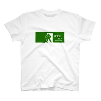非常に良い  T-shirts