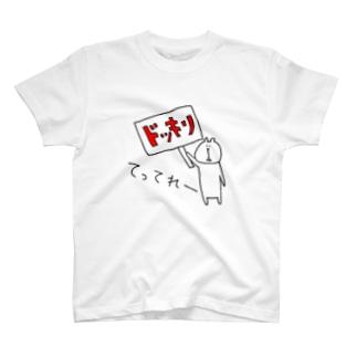 てってれー! T-Shirt