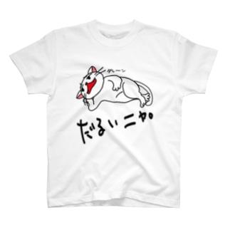 ダレネコ T-shirts