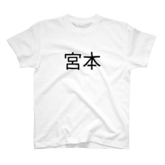 宮本さん T-shirts