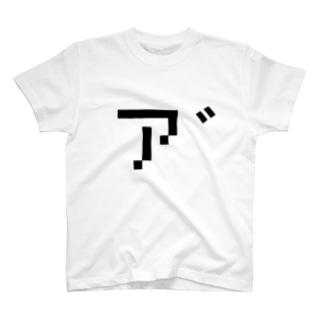 ア゛ T-shirts