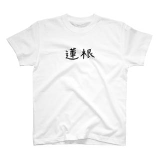 蓮根(ヨコ) T-shirts