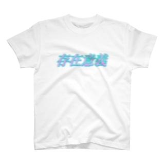 存在意義tシャツ T-shirts