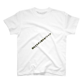 見栄を張るTシャツシリーズNo.1 T-shirts