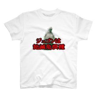 ジュゴンは絶滅危惧種 T-shirts