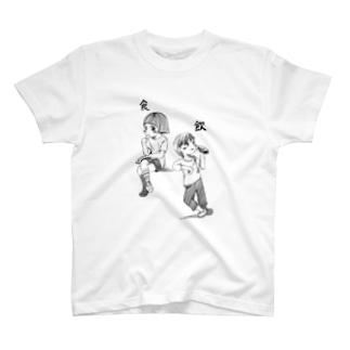 飲くん食ちゃん T-shirts