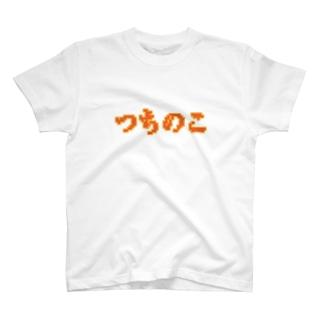 つちのこ T-shirts