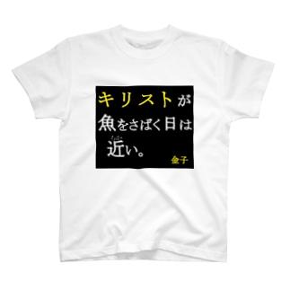 キリストYouTube進出。 T-shirts