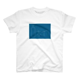 酒瓶ホイ T-shirts