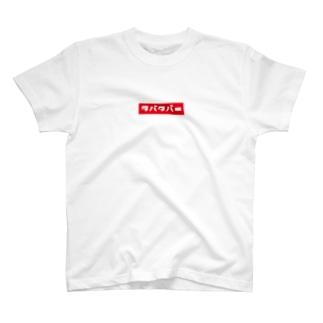 タバタバーTシャツ T-shirts