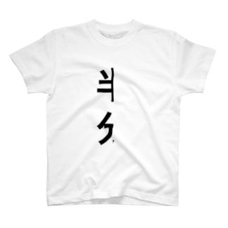 半分Tシャツ① T-shirts