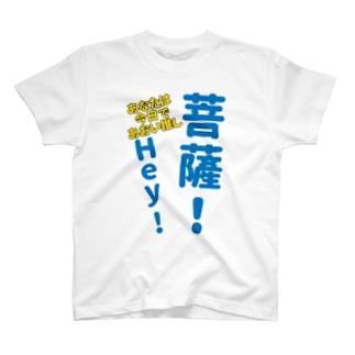 菩薩と自己紹介 T-shirts