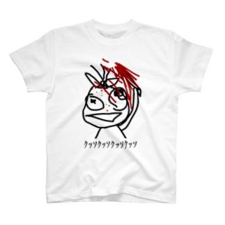 何もかも嫌だ T-shirts
