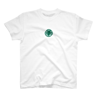 手稲の手 T-shirts