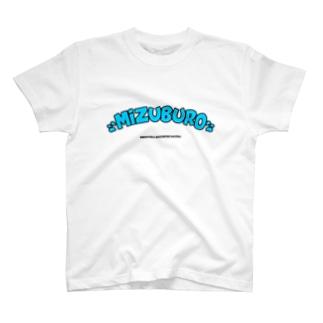 ミズブロ!!! T-shirts