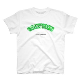 ガイキヨク!!!! T-shirts