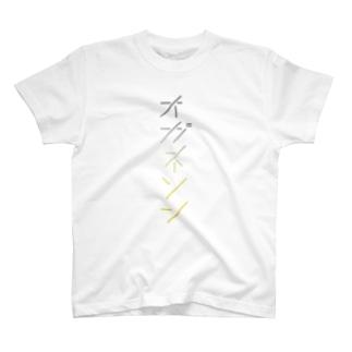Og - オガネソン 118 T-shirts
