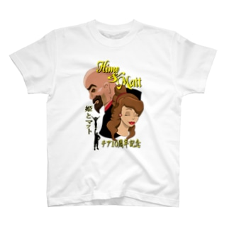 姫とマット10周年記念 T-shirts