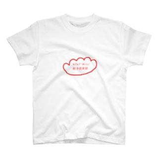 餃子倶楽部 T-shirts