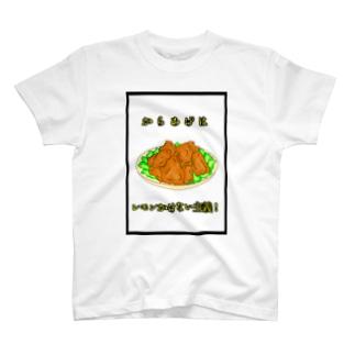 からあげはレモンかけない主義! T-shirts
