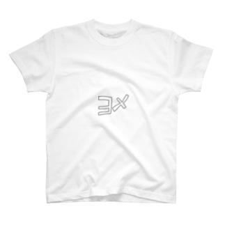 嫁が使うやつ T-shirts
