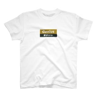 ぷぷぷ屋のGenius(頭がいい) T-shirts